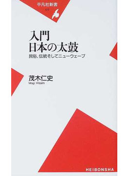 入門日本の太鼓 民俗、伝統そしてニューウェーブ(平凡社新書)