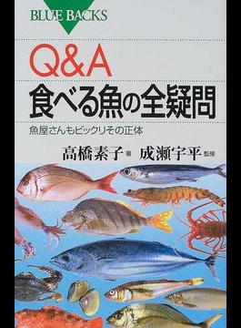 Q&A食べる魚の全疑問 魚屋さんもビックリその正体(ブルー・バックス)