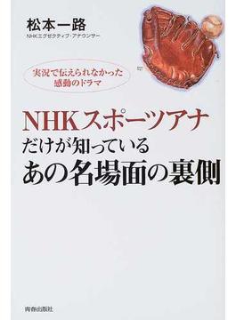 NHKスポーツアナだけが知っているあの名場面の裏側 実況で伝えられなかった感動のドラマ