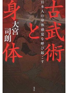 古武術と身体 日本人の身体感覚を呼び起こす