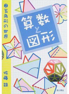 算数と図形 2 五角形の世界