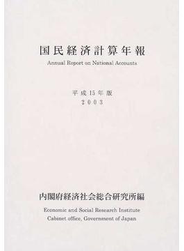 国民経済計算年報 平成15年版