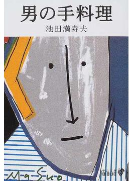 男の手料理 改版(中公文庫)