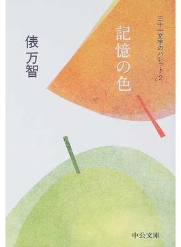 記憶の色(中公文庫)