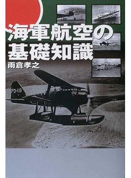 海軍航空の基礎知識