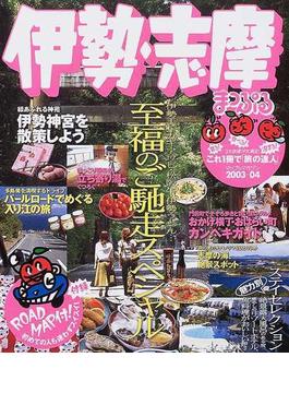 伊勢・志摩 '03−'04