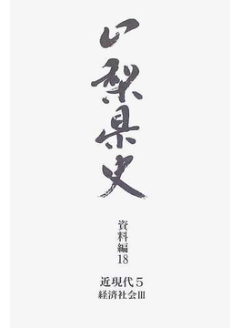 山梨県史 資料編18 近現代 5 経済社会 3