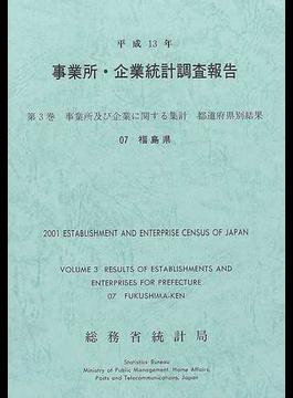事業所・企業統計調査報告 平成13年第3巻07 事業所及び企業に関する集計 福島県