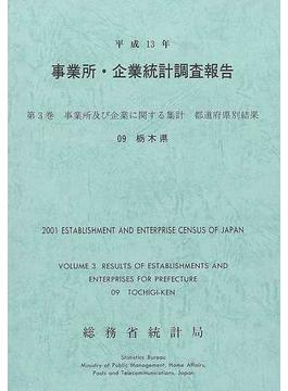 事業所・企業統計調査報告 平成13年第3巻09 事業所及び企業に関する集計 栃木県
