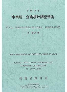 事業所・企業統計調査報告 平成13年第3巻10 事業所及び企業に関する集計 群馬県