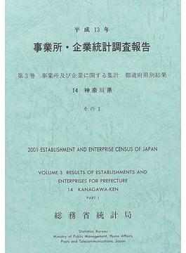 事業所・企業統計調査報告 平成13年第3巻14その1 事業所及び企業に関する集計 神奈川県