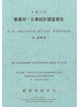 事業所・企業統計調査報告 平成13年第3巻20 事業所及び企業に関する集計 長野県