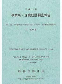 事業所・企業統計調査報告 平成13年第3巻21 事業所及び企業に関する集計 岐阜県