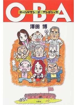 OBA オールドマン・ビ・アンビシャス