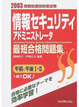 情報セキュリティアドミニストレータ最短合格問題集 情報処理技術者試験 2003