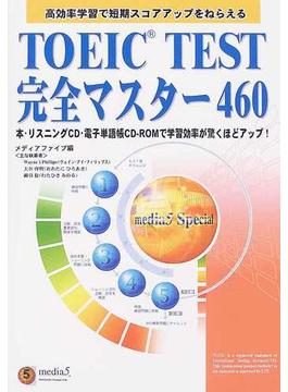 TOEIC TEST完全マスター460 改訂新版