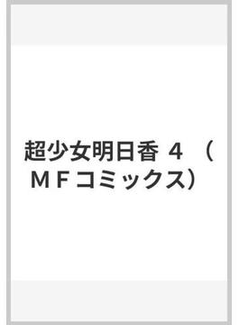 超少女明日香 4 (MFコミックス)(MFコミックス)