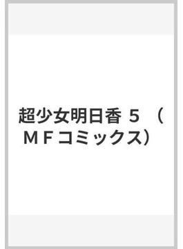 超少女明日香 5 (MFコミックス)(MFコミックス)