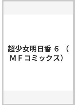 超少女明日香 6 (MFコミックス)(MFコミックス)