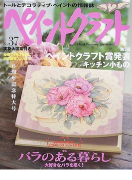 ペイントクラフト No.37 特集☆大好きなバラを描く!バラのある暮らし