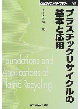 プラスチックリサイクルの基本と応用 普及版