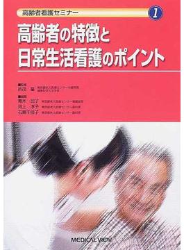 高齢者の特徴と日常生活看護のポイント