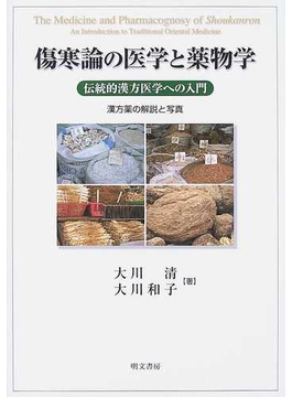 傷寒論の医学と薬物学 伝統的漢方医学への入門 漢方薬の解説と写真