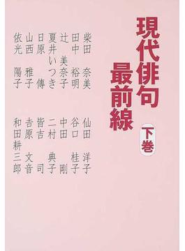 現代俳句最前線 下巻