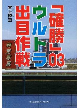 「確勝」03ウルトラ出目作戦