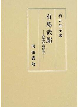 有島武郎 作家作品研究