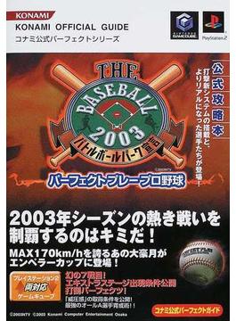 THE BASEBALL 2003バトルボールパーク宣言パーフェクトプレープロ野球コナミ公式パーフェクトガイド