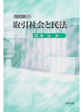 取引社会と民法 改訂版