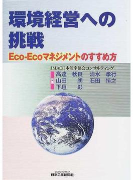 環境経営への挑戦 Eco‐Ecoマネジメントのすすめ方