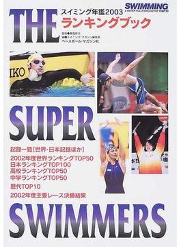 スイミング年鑑 2003 THE SUPER SWIMMERSランキングブック