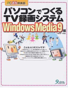 パソコンでつくるTV録画システムWindows Media 9編