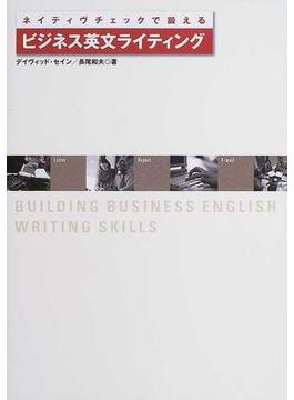 ネイティヴチェックで鍛えるビジネス英文ライティング