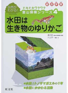 ドキドキワクワク里山探検シリーズ 総合学習 自然がわかる! 4 水田は生き物のゆりかご