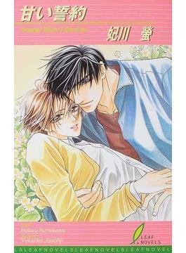 甘い誓約 Sweet short stories(リーフノベルズ)