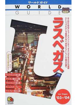 ラスベガス '03〜'04
