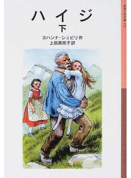 ハイジ 下(岩波少年文庫)