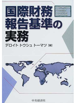国際財務報告基準の実務