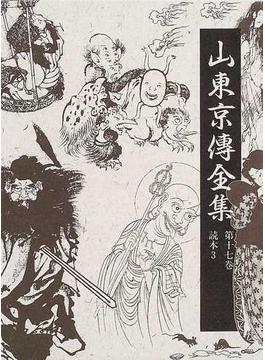 山東京傳全集 第17巻 読本 3