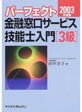 パーフェクト金融窓口サービス技能士入門〈3級〉 2003年度版