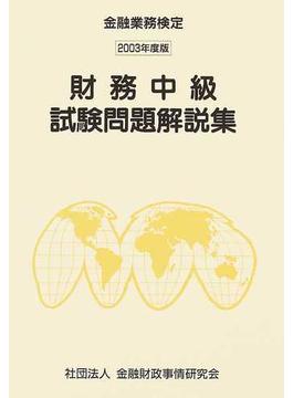 財務中級試験問題解説集 金融業務検定 2003年度版