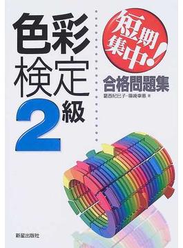 色彩検定2級合格問題集 短期集中!