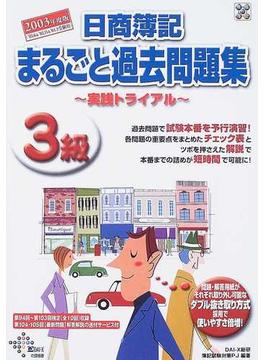 日商簿記3級まるごと過去問題集 実践トライアル 2003年度版
