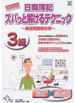 日商簿記3級ズバっと解けるテクニック 過去問徹底分析 2003年度版