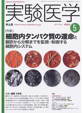 実験医学 Vol.21No.7(2003−5) 〈特集〉細胞内タンパク質の運命と翻訳から分解までを監視・制御する細胞内システム