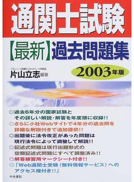 通関士試験〈最新〉過去問題集 2003年版