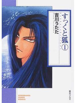 すっくと狐 1(朝日コミック文庫(ソノラマコミック文庫))